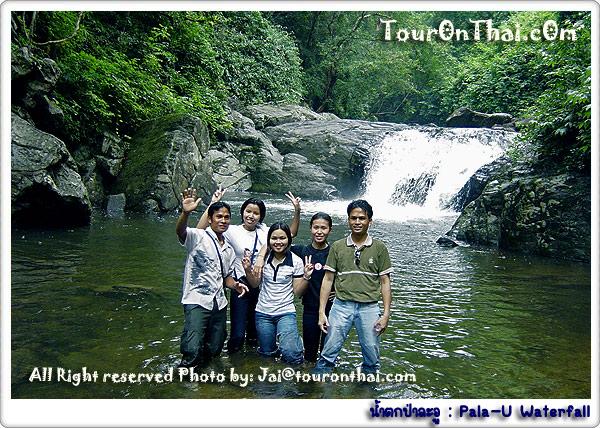 รูปหมู่ที่น้ำตกป่าละอู