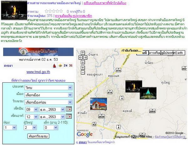 รูปแผนที่ในทัวร์ออนไทย