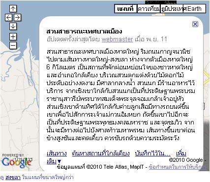 รูปตัวเลือกในแผนที่ในทัวร์ออนไทย