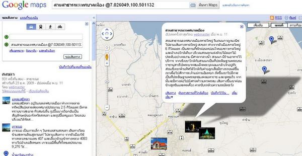 รูปแผนที่ใน Google Maps