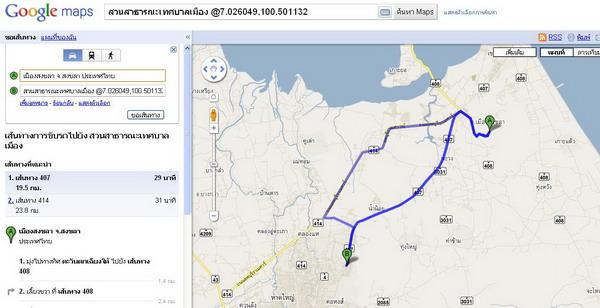 รูปเส้นทางใน Google Maps